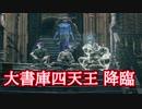 【ダークソウル3】第4回 最速王決定戦