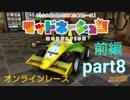 modnation オンラインレース part8 前編
