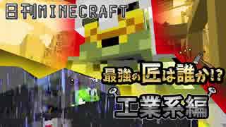 【日刊Minecraft】最強の匠は誰か!?工業系編  無尽蔵パワー3日目【4人実況】