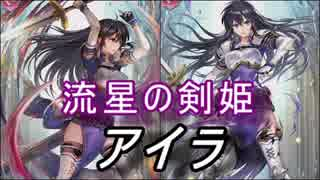 【FEヒーローズ】流星の剣姫 アイラ特集