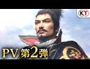 PV第2弾『信長の野望・大志』