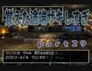 【PS版DQ4】ちょすこ勇者、再び参る!【その29】