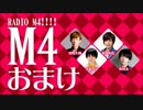 【オマケ】RADIO M4!!!!  10月22日放送