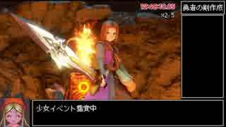 【PS4】DQ11RTA 13時間38分 part13