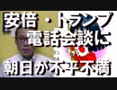 安倍・トランプ訪日ゴルフに朝日新聞と中央日報が不平不満=国益