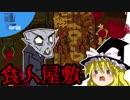 【戦略ゲームスペシャル】ゆっくりのSteamひみつ探偵団4