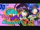 【ゆっくり実況】浮遊島でお花の魔術入門Minecraft Part30【Botania】(終)