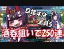 【FGO】通帳0円マスター 酒呑狙いで剣豪PU2 25番勝負編