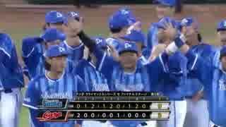 【プロ野球】横浜DeNAベイスターズ 日本シリーズ進出決定!