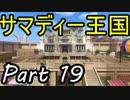 【ネタバレ有り】 ドラクエ11を悠々自適に実況プレイ Part 19