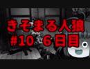 【ゆっくり人狼】きそまる人狼#10_5(6日目)【実卓初心者村】【17A】