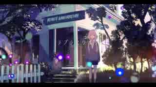 【ニコカラ】ラプラスワルツ【on vocal版】
