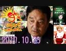 【(小池べったり政局屋)鈴木哲夫】あさラジ! 2017.10.25