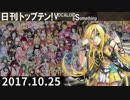 日刊トップテン!VOCALOID&something【日刊ぼかさん2017.10.25】