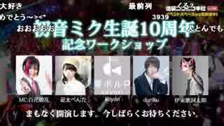 初音ミク生誕10周年記念ワークショップ【ニコニコワークショップ】