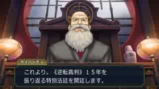 【逆転裁判】 TGS2017特別法廷