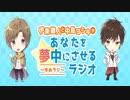 伊東健人と中島ヨシキがあなたを夢中にさせるラジオ〜ゆめラジ〜第25回