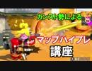 【スプラトゥーン2】カンスト勢によるマップハイプレ講座