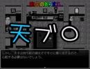 【2017天ブロの日】FINAL TenBuro project 2