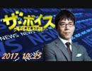 【上念司(経済評論家)】 ザ・ボイス 20171025
