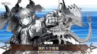 【FGO】メカエリチャンⅡ号機 宝具「鋼鉄天