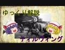 【ファンタジー武器をゆっくり解説】第三