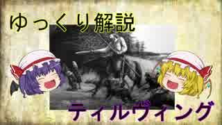 【ファンタジー武器をゆっくり解説】第三回 ティルヴィング