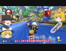 【ゆっくり実況】デラックスに楽しむマリオカート8 part24