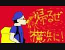 【2017】横浜DeNAベイスターズを振り返る会27【CSファイナル】