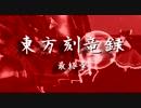 【東方MMD紙芝居】 東方刻竜録 最終章 【幻想入り】