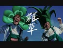 雑草 ヒカキン&セイキン(声無し)