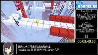 【198円】HardCube OnTimeRTA 14:18.36