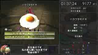 【RTA】ピクミン2 借金返済 1:45:45 6/6(終)