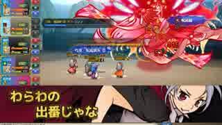 【かくりよの門】 シンノ 吸血姫主体