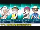 【ポケモンSM】ヤケモン達と挑む最強実況者決定戦 Part2
