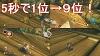【マリオカート8 デラックス】声優とぼすでゲーム実況するの!part9