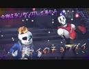 【MMDUndertale】happy Halloween!