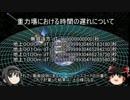 【ゆっくり解説】重力における時間の遅れについて