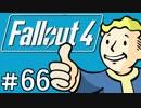 Fallout4 誰か私のムスコしらん?【実況】#66