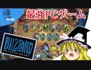 【Battle.netスペシャル】ゆっくりのSteamひみつ探偵団5