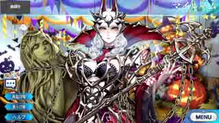 Fate/Grand Order カーミラ マイルームボ