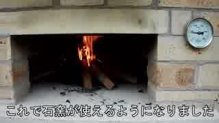 石窯でピザを焼く 前編「石窯を作る」