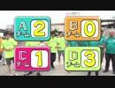 【お笑い】かぎしっぽ れおてぃなどBチームが1回戦敗退~ハマカーン・若手芸人30人・愛菜の茨城縦断 底抜け!ミラクルクイズ #3~