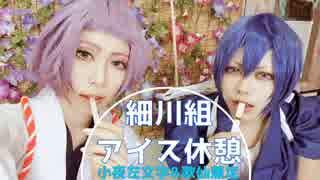 【刀剣乱舞】細川組のアイス休憩【藤森蓮】