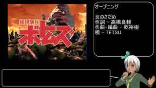 【ゆっくり解説】装甲騎兵ボトムズ RTA 1: