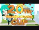 【第20回MMD杯】 MikuMikuDanceCup XX 【開催告知+テーマ発表】