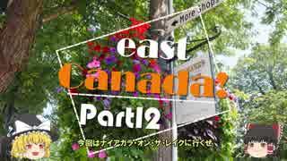 【ゆっくり】東カナダ一人旅 Part12 ナイアガラ・オン・ザ・レイク