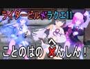 【ドラクエ11】琴葉姉妹の華麗なるステップ【仮面ライダービルド】