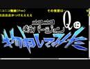 月曜ニコラジ★ニコニコ新バージョン「Q」に迫る!超会議2の最新情報も!