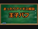 まったりアイギス解説 3【王子バフ】